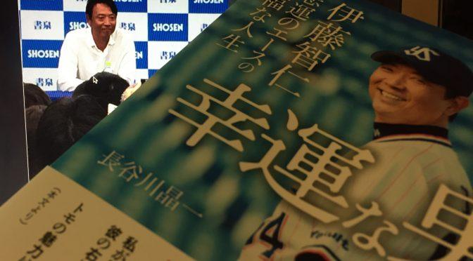 伊藤智仁さんが振り返ったヤクルトスワローズで迎えた絶頂と再起に賭けた日々:『幸運な男  ー  伊藤智仁の悲運のエースの幸福な人生』読み始め