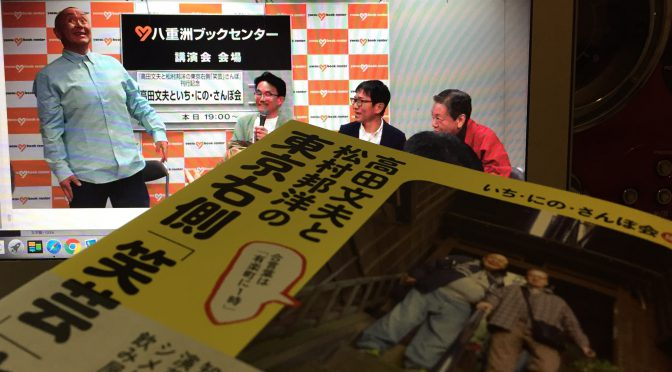 高田文夫さん、松村邦洋さん、いち・にの・さんぽ会メンバーが歩いて書き留めた東京右側=下町の粋な世界:『高田文夫と松村邦洋の東京右側「笑芸」さんぽ』読了