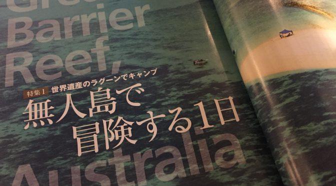 オーストラリア ライフスタイル&ビジネス研究所:VISA情報誌で誘われるグレート・バリア・リーフ