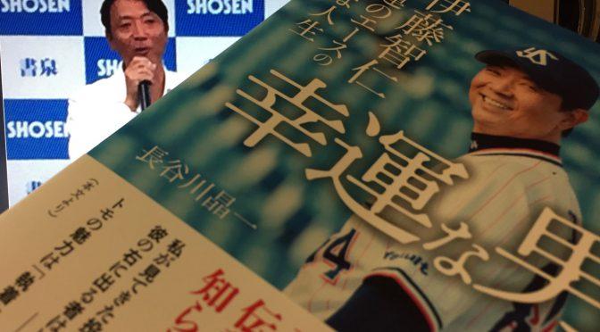伊藤智仁さんが振り返ったヤクルトスワローズで迎えた絶頂と再起に賭けた日々:『幸運な男 ー 伊藤智仁の悲運のエースの幸福な人生』読了
