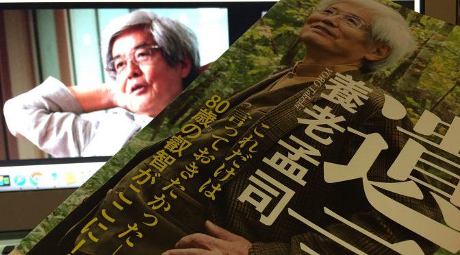 養老孟司先生が迫る、ヒトとはなにか、生きるとはどういうことか:『遺言。』読み始め