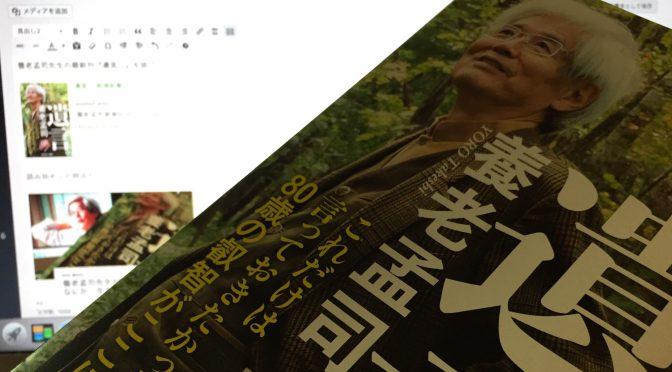 養老孟司先生が迫る、ヒトとはなにか、生きるとはどういうことか:『遺言。』読了