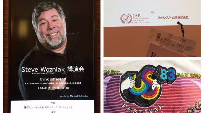 スティーブ・ウォズニアックに、VAN HALENファンとしてUS Festival開催のお礼を伝えてきた:Steve Wozniak スティーブ・ウォズニアック講演会 参加記