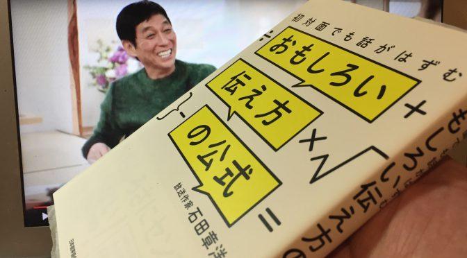 明石家さんまさんがNetflix動画、放送作家石田章洋さんが自著で語った、笑いが起こる「緊張と緩和」