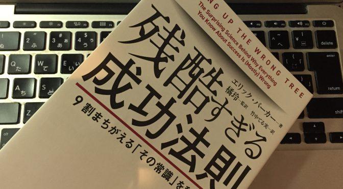 橘玲さん監訳、エリック・バーカーが裏付けとともに導き出した実社会で成功を生みだす要素:『残酷すぎる成功法則 9割まちがえる「その常識」を科学する』読了