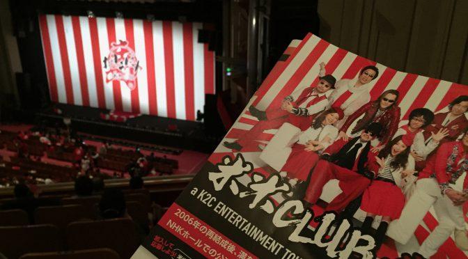 米米CLUB a K2C ENTERTAINMENT TOUR 2017 〜おせきはん〜 追加公演に行って、すっかり米米CLUBの世界観に魅了されてきた♪