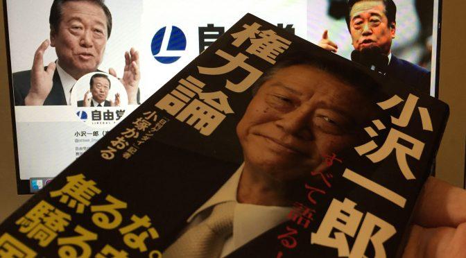 小沢一郎先生が語った権力の本質、直面する危機、そして日本人への思い:『小沢一郎の権力論』読了