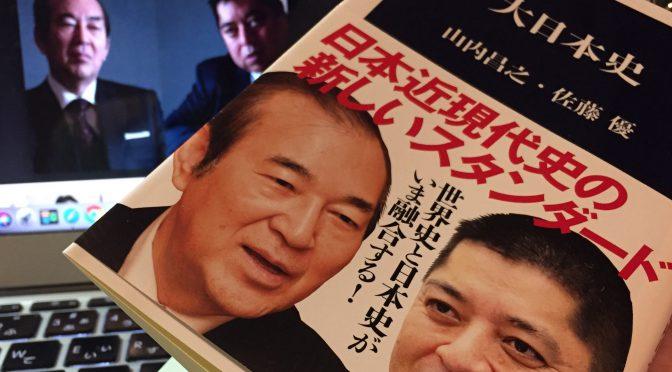 山内昌之さんと佐藤優先生に学ぶ、日本史を軸に考える世界史:『大日本史』中間記