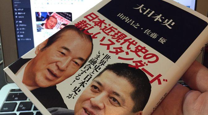 山内昌之さんと佐藤優先生に学ぶ、日本史を軸に考える世界史:『大日本史』読了