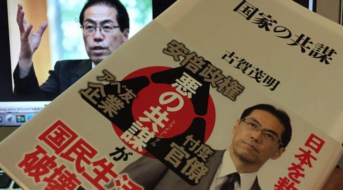 古賀茂明さんが明かす、日本の「中枢」の実態と、日本が抱える深刻な問題:『国家の共謀』読み始め