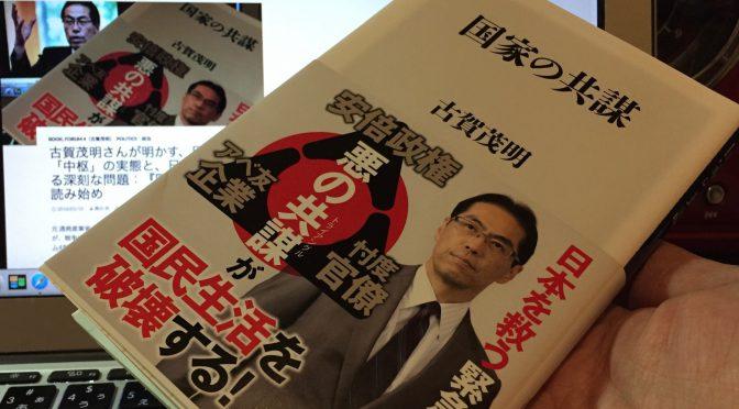 古賀茂明さんが明かす、日本の「中枢」の実態と、日本が抱える深刻な問題:『国家の共謀』読了