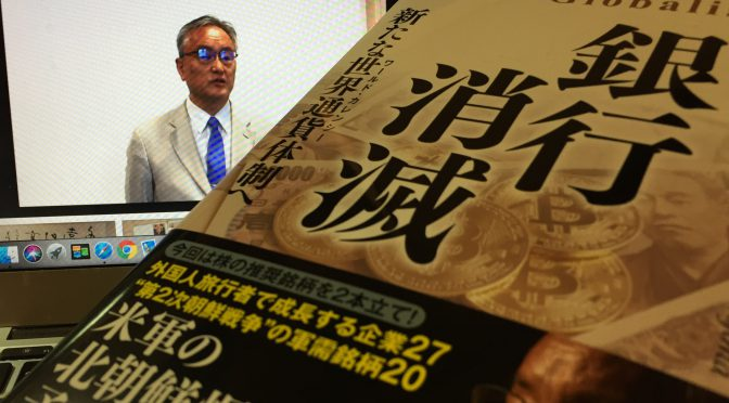 副島隆彦さんが見通す、世界の金融・経済の近未来:『銀行消滅 新たな世界通貨体制へ』中間記