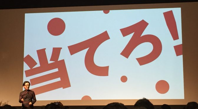 神田昌典先生が紐解く、未来から潮流を読み「当てにいく人」のための2018年:『2022』全国縦断講演ツアー 参加記