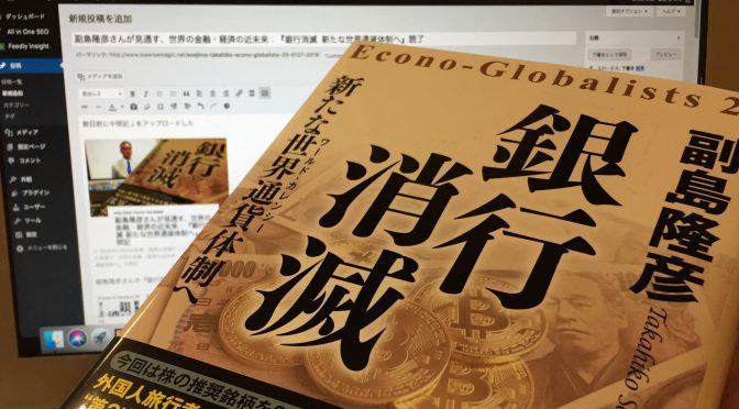 副島隆彦さんが見通す、世界の金融・経済の近未来:『銀行消滅  新たな世界通貨体制へ』読了