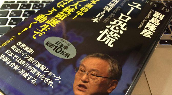 副島隆彦さんに学ぶ、個人資産を守り抜くための金融近未来:『ユーロ恐慌  欧州壊滅と日本』中間記