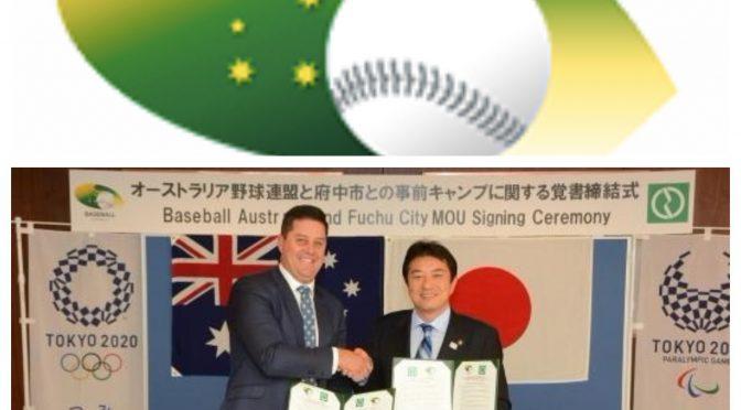 オーストラリア ライフスタイル&ビジネス研究所:野球 オーストラリア代表(Baseball Australia)、府中市と覚書締結