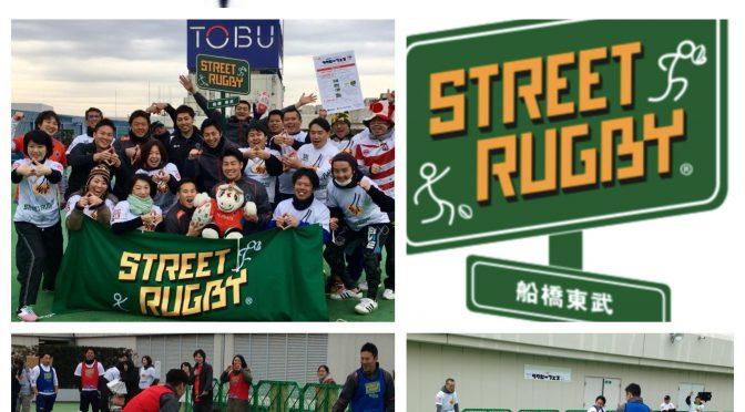 船橋東武 x クボタスピアーズ ラグビーフェス、船橋東武屋上で感じたスポーツの爽快さと地域の絆