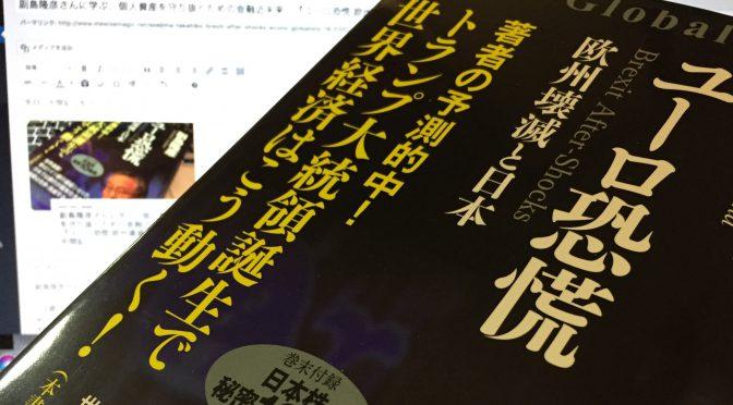 副島隆彦さんに学ぶ、個人資産を守り抜くための金融近未来:『ユーロ恐慌 欧州壊滅と日本』読了