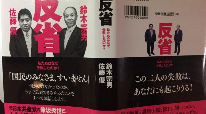 鈴木宗男、佐藤優 両先生が振り返った国策捜査を通じて得られた反省と教訓:『反省 私たちはなぜ失敗したのか?』読み始め