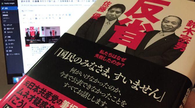 鈴木宗男、佐藤優 両先生が振り返った国策捜査を通じて得られた反省と教訓:『反省 私たちはなぜ失敗したのか?』読了