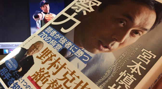 宮本慎也さん(東京ヤクルトスワローズ)に学ぶ、弱者が強者に勝つための洞察力:『洞察力 弱者が強者に勝つ70の極意』読了