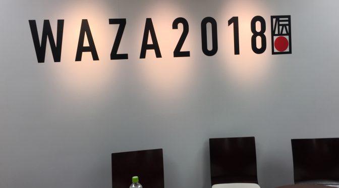山田五郎さんが誘(いざな)う伝統工芸の魅力:伝統工芸品展 WAZA2018 トークイベント参加記