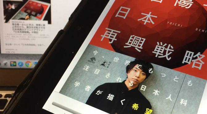 落合陽一さんに学ぶ、停滞に終止符を打ち、戦況を好転させる日本再興のグランドデザイン:『日本再興戦略』読了