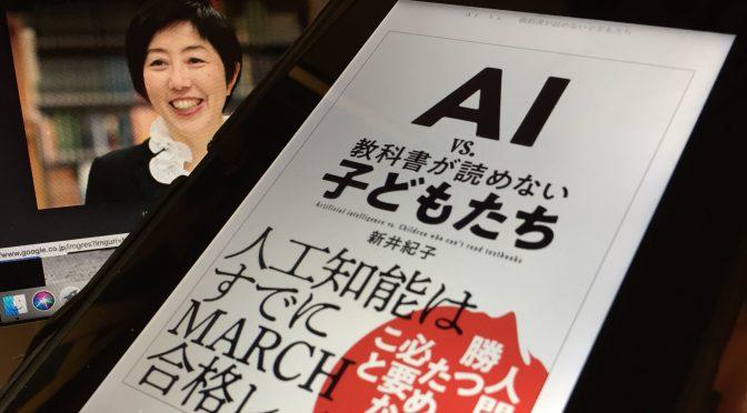 新井紀子さんが明らかにするAI -人工知能- と共存できる近未来との向き合い方:『AI vs. 教科書が読めない子どもたち』読了