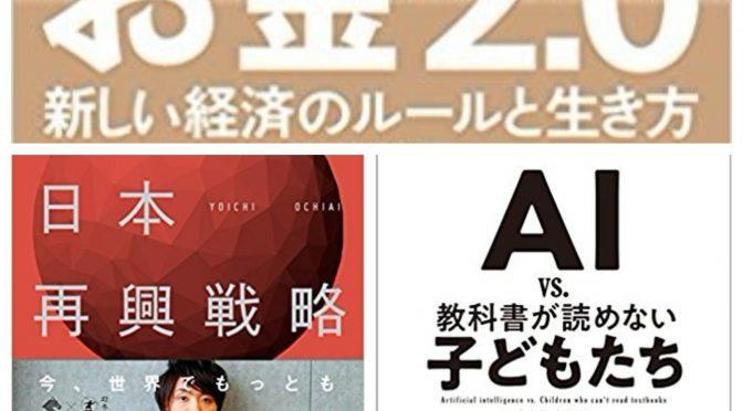 佐藤航陽さん、落合陽一さん、新井紀子さんが共通して描いた訪れるであろう近未来の姿