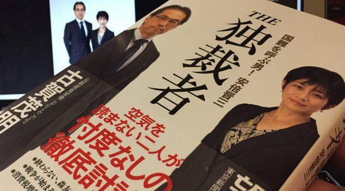古賀茂明さんと望月衣塑子さんが迫った、安倍晋三政権の闇と深層:『THE  独裁者』読了