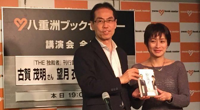 古賀茂明さん、望月衣塑子が公開論議で語った今、そこに迫っている危機:『THE 独裁者』刊行記念 公開論議&サイン会 参加記