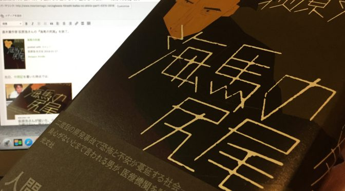 荻原浩さんが描いた、小説にしか描けない、脳と心 の世界:『海馬の尻尾』読了
