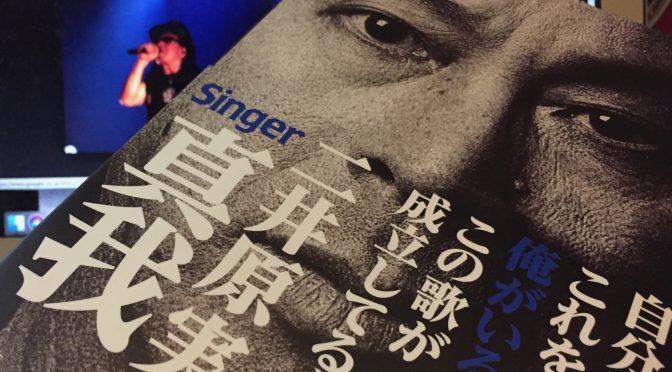 二井原実さんが振り返ったLOUDNESSで得た栄光と苦悩の日々:『二井原実 自伝  真我 Singer 』読み始め