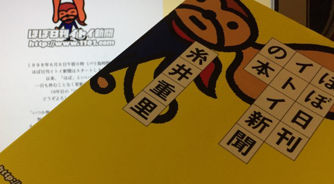 糸井重里さんが振り返った『ほぼ日刊イトイ新聞』が出来るまでとそれから:『ほぼ日刊イトイ新聞の本』中間記