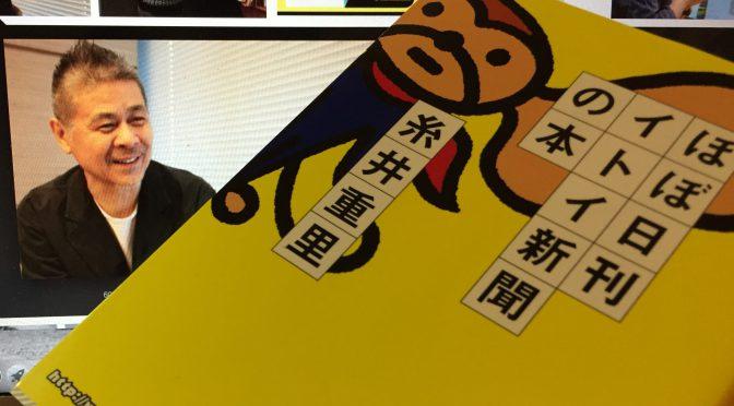 糸井重里さんが振り返った『ほぼ日刊イトイ新聞』が出来るまでとそれから:『ほぼ日刊イトイ新聞の本』読了