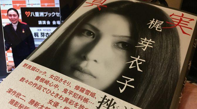 梶芽衣子さんが貫いた「媚びない めげない 挫けない」生きざま:『真実』読了