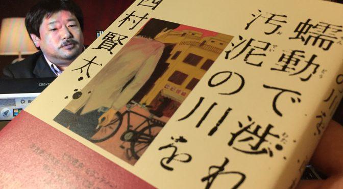 西村賢太さんが描く、貫多の悶々として生々しき日常(西村文学デビュー):『蠕動で渉れ、汚泥の川を』読み始め