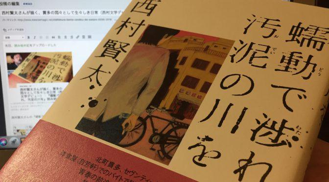 西村賢太さんが描く、貫多の悶々として生々しき日常(西村文学デビュー):『蠕動で渉れ、汚泥の川を』読了