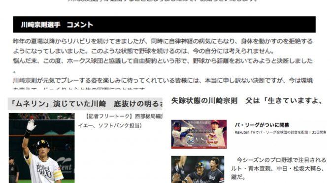 川崎宗則選手の福岡ソフトバンクホークス退団/自由契約報道に触れ感じたこと