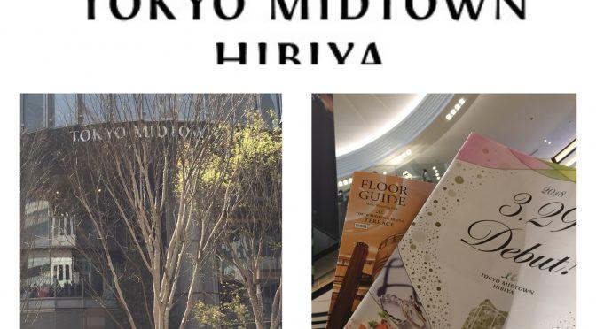 東京ミッドタウン日比谷に、とりあえず行ってみた