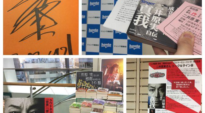 LOUDNESS 二井原実さん自伝『真我  Singer』刊行記念イベントをはしごしてきた