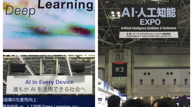 第2回 AI・人工知能 EXPOで感じてきた近未来