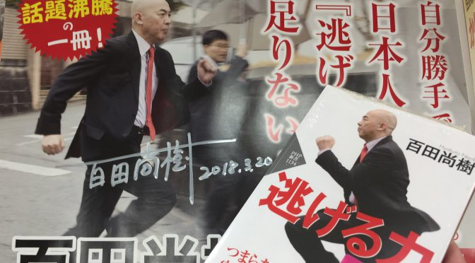 百田尚樹さんが説く、大切なものを守るために身につけるべき「逃げる」という選択:「逃げる力」読了