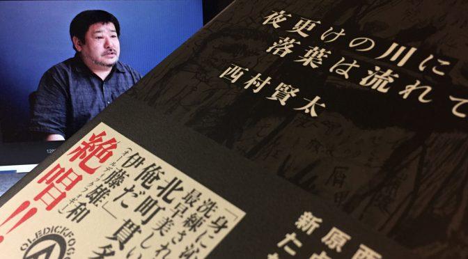 西村賢太さんが描く、北町貫多の激情と襲われた後悔の三編:『夜更けの川に落葉は流れて』読了