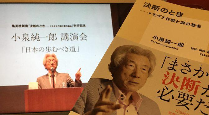 小泉純一郎元首相が振り返った、議員活動を通じて実現しようとした日本への思い:『決断のとき ー トモダチ作戦と涙の基金』読了