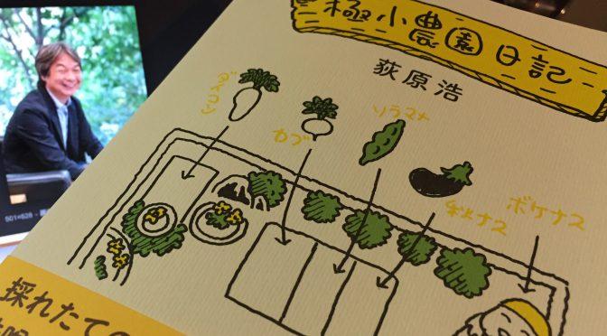 荻原浩さんがユーモアを交えて綴った、野菜づくりと小説家としての日常:『極小農園日記』中間記