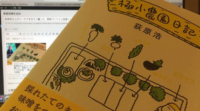 荻原浩さんがユーモアを交えて綴った、野菜づくりと小説家としての日常:『極小農園日記』読了