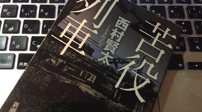 西村賢太さんが北町貫多を通じて描いた、人生の底辺を開けっぴろげに晒け出し、したたかに生きた生きざま:『苦役列車』読了
