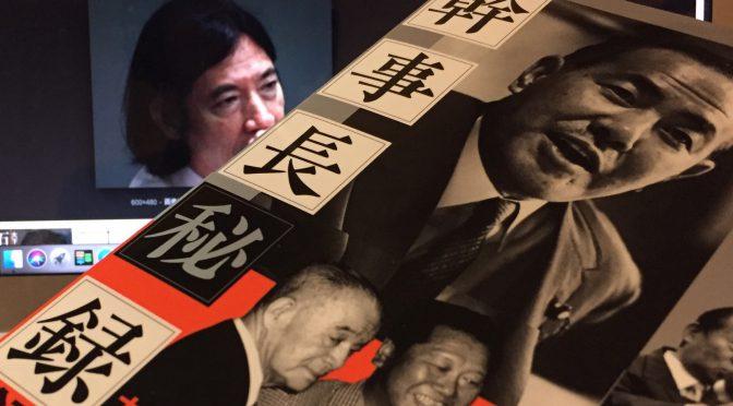 大下英治先生が紐解く、政界の巨魁たちが繰り広げた幹事長権力闘争の舞台裏:『幹事長秘録』中間記