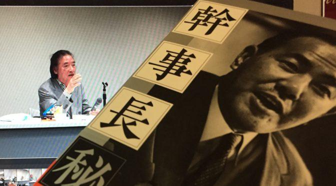 大下英治先生が紐解く、政界の巨魁たちが繰り広げた幹事長権力闘争の舞台裏:『幹事長秘録』読了